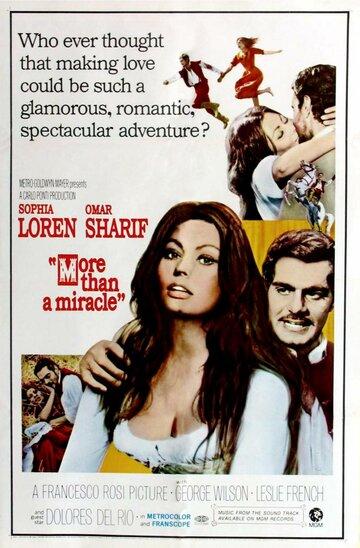 Жила-была... (1967)
