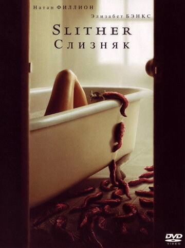 ������� (Slither)