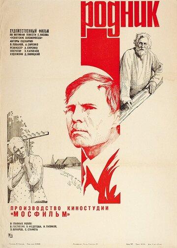 Родник (1981)
