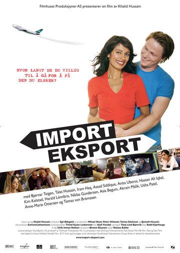 Импорт-экспорт (2005)