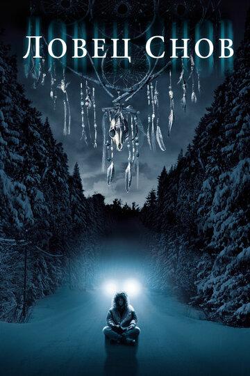Ловец снов 2003 - фильм в жанре ужаса, смотреть онлайн в HD