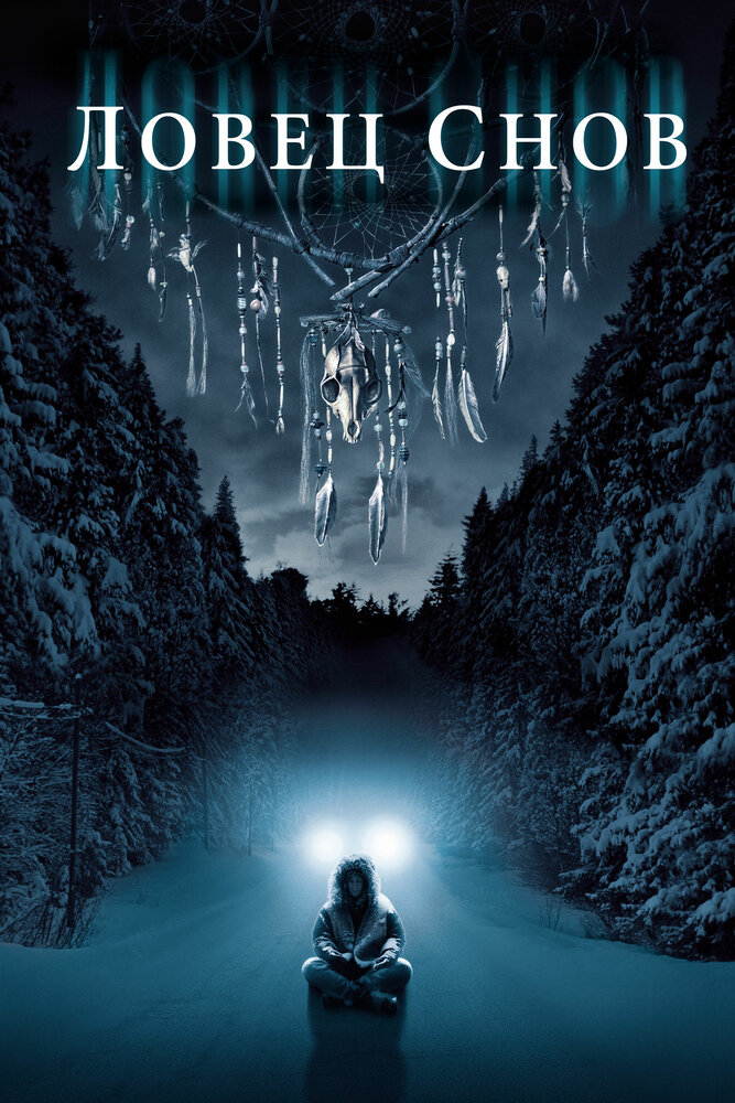 Ловец снов / Dreamcatcher (2003) DVD5 от PlanetaUA