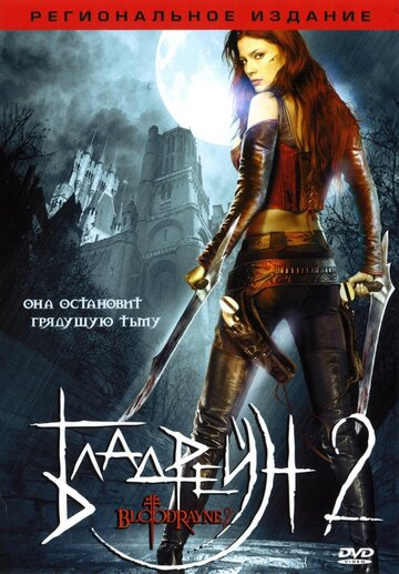 Бладрейн 2: Освобождение (BloodRayne II: Deliverance) 2008   смотреть онлайн