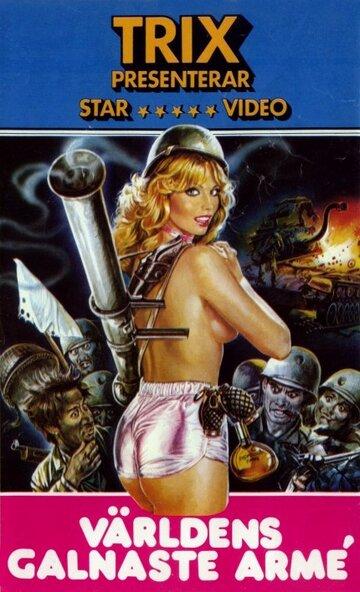 Самое безумное воинство в мире (1981)