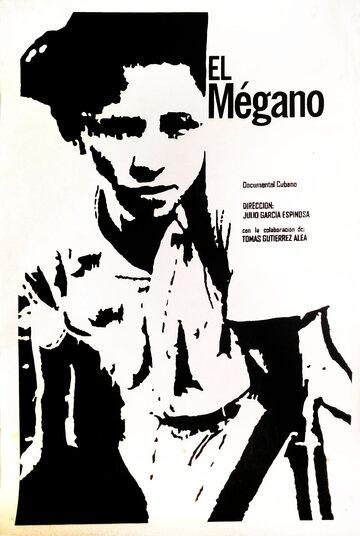 Мегано (1955)