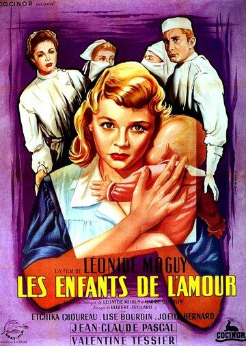 Прожигая жизни (1953)
