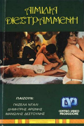 Извращённая Эмилия (1974)