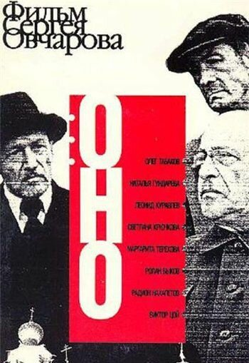 Оно (1989)