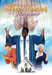 The Sunday Morning Stripper (2003)