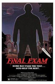 Смотреть онлайн Последний экзамен