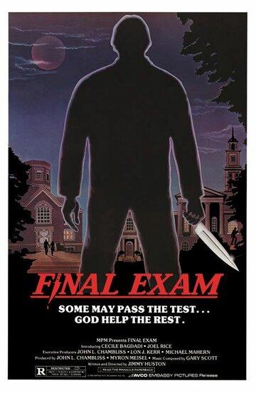 Последний экзамен (1981)