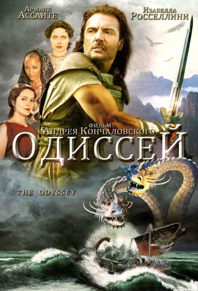 Скачать Торрент Сериал Одиссея - фото 2