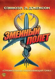 Змеиный полет (2006)