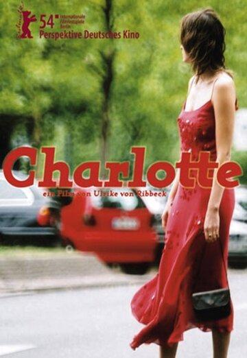 Шарлотта (2004)