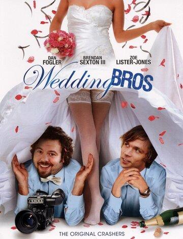 Братья Маркони (2008)