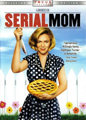Мамочка-маньячка-убийца (1994) смотреть онлайн HD720p в хорошем качестве бесплатно