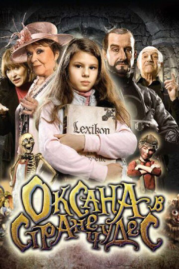Смотреть онлайн Оксана в стране чудес