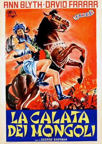 Золотая орда (1951)