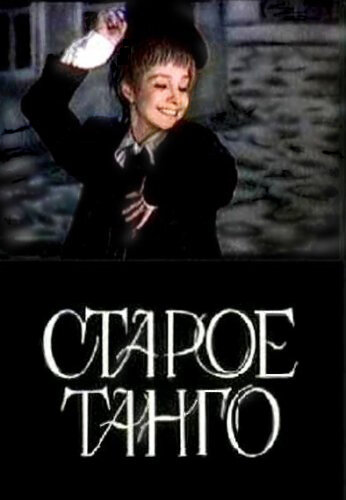 Фильмы Старое танго