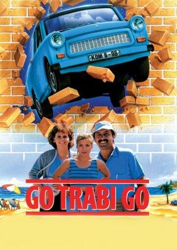 Вперед, Траби! (1991)