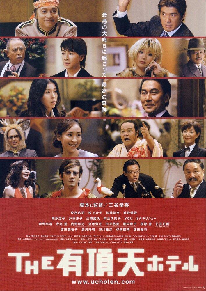 252264 - Улётный отель ✸ 2006 ✸ Япония