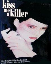 Смотреть онлайн Поцелуй меня, убийца