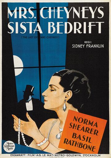 Конец миссис Чейни (1929)