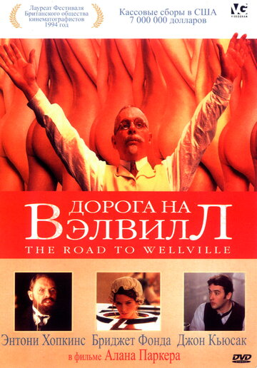 ������ �� ������� (The Road to Wellville)