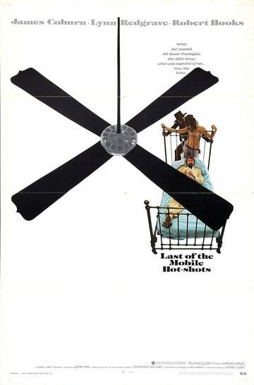 Последняя лихая штучка из Мобила (1970)