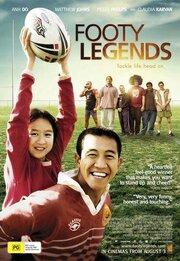 Футбольные легенды (2006)