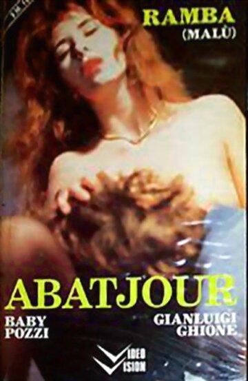 Абажур (1988)
