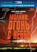 Молния: Огонь с небес смотреть фильм онлай в хорошем качестве