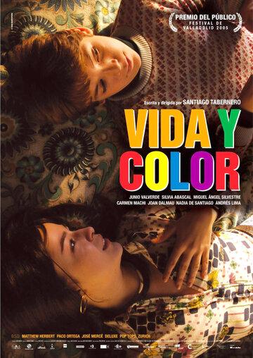 Жизнь и цвет (2005)