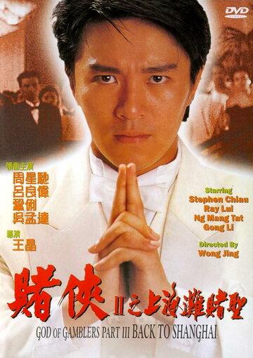 Рыцарь игроков 2 (1991)