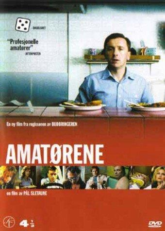 Любители (2001)