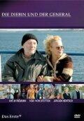 Воровка и Генерал (2005)