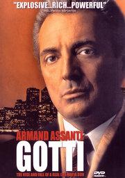 Готти (1996)