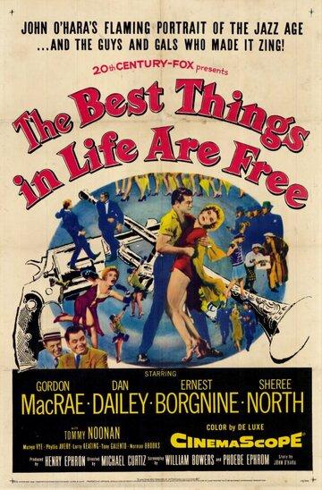 Всё лучшее в жизни — бесплатно (1956)