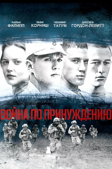 Война по принуждению (2008)