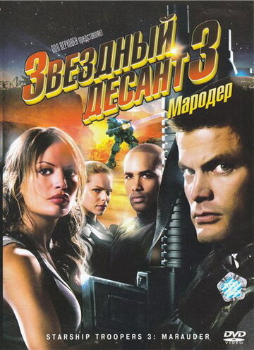 Звездный десант 3: Мародер (видео) (2008)