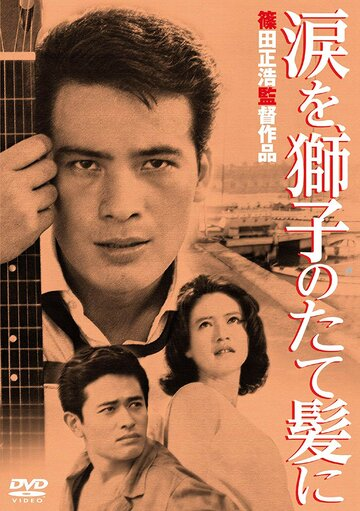 Слёзы на львиной гриве (1962)