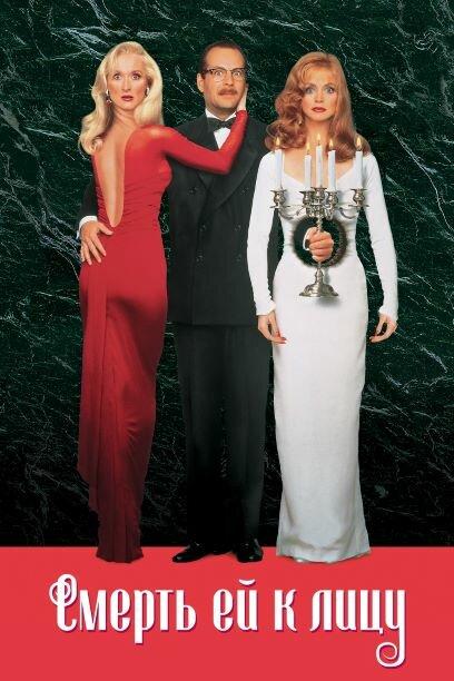 Смерть ей к лицу / Death Becomes Her (1992) HDTVRip 720p