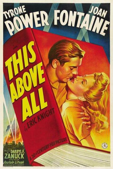 Превыше всего (1942)