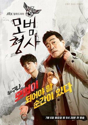 Образцовый детектив (2020)