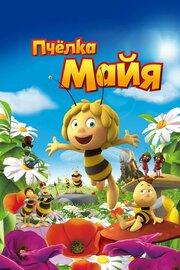 Пчелка Майя (2014)