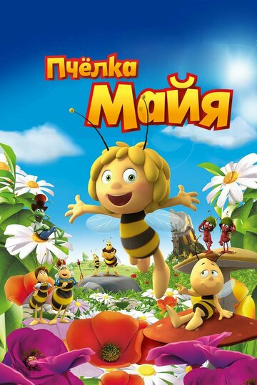 ������ ���� (Maya The Bee � Movie)