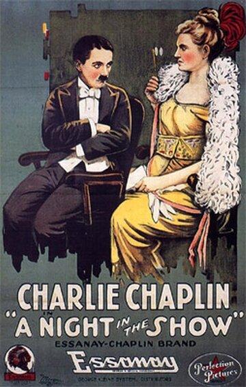 Вечер в мюзик-холле (1915) полный фильм онлайн