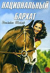 Национальный бархат (1944)