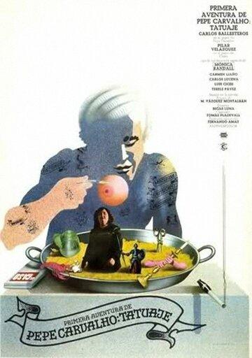 Татуировка (1978)