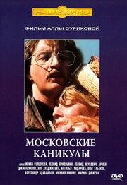 Московские каникулы (1995)
